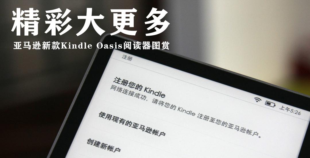 精彩大更多:亚马逊新款Kindle Oasis阅读器图赏