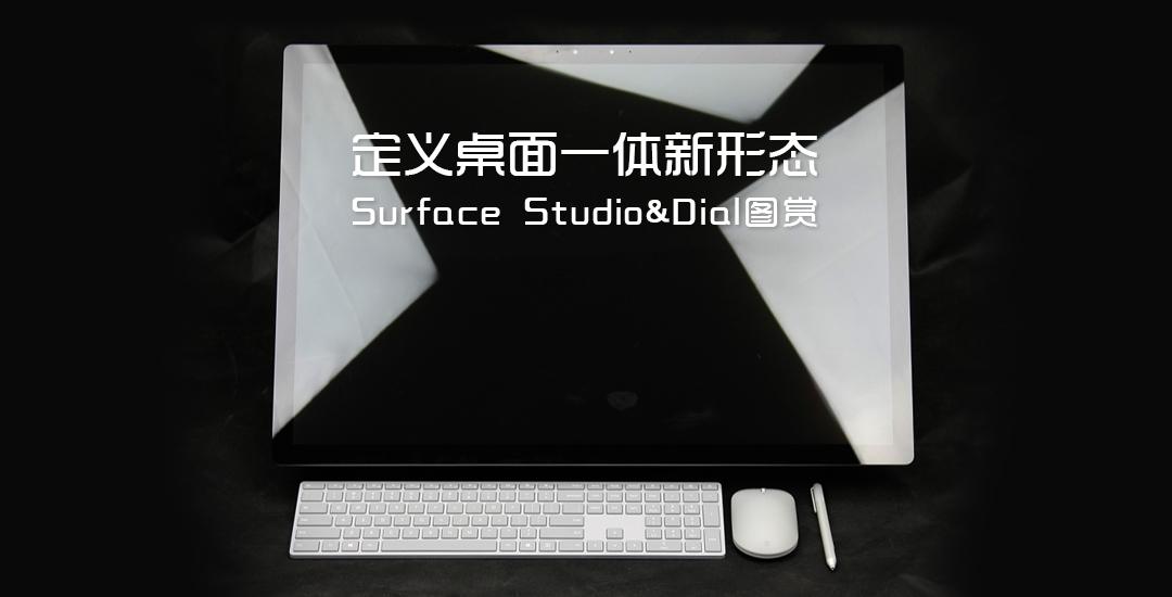 定义桌面一体新形态:Surface Studio&Dial图赏