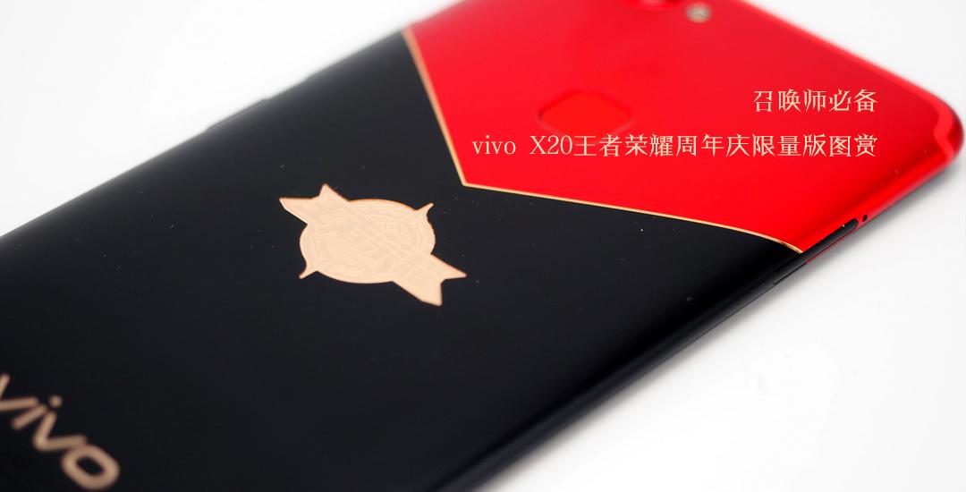 召唤师必备:vivo X20王者荣耀周年庆限量版图赏