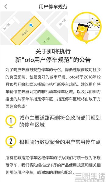 ofo推出用户停车规范,旨在解决乱停乱放